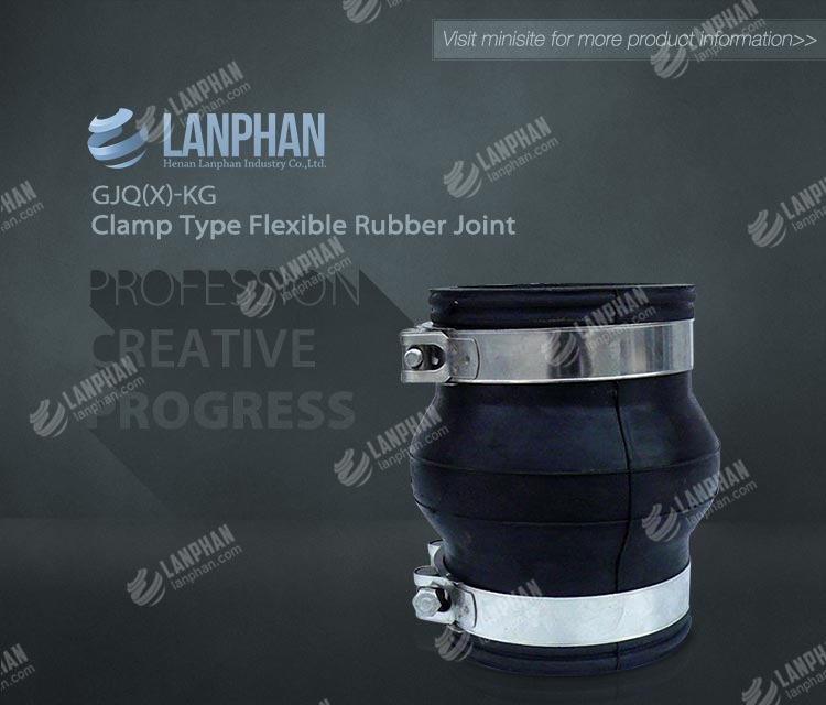 GJQ(X)-KG clamp type rubber joint